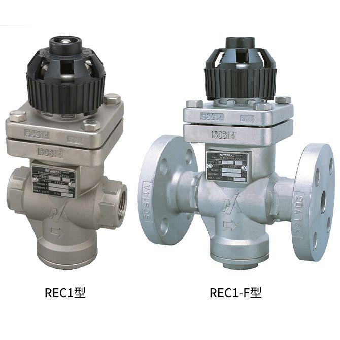 蒸気用減圧弁 直動式 REC1型