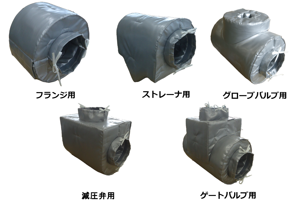 配管付属機器 保温カバー Q-Plus Jacket QH/QAG型