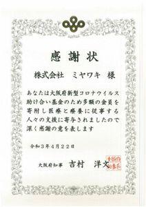 寄付活動_感謝状.jpg