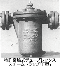 写真:特許宮脇式デュープレックススチームトラップ「F型」