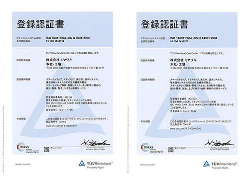 写真:ISO9001・ISO14001認証書